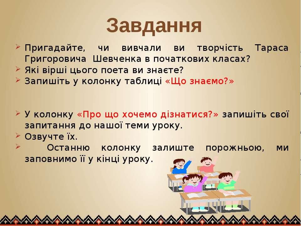 Завдання Пригадайте, чи вивчали ви творчість Тараса Григоровича Шевченка в по...