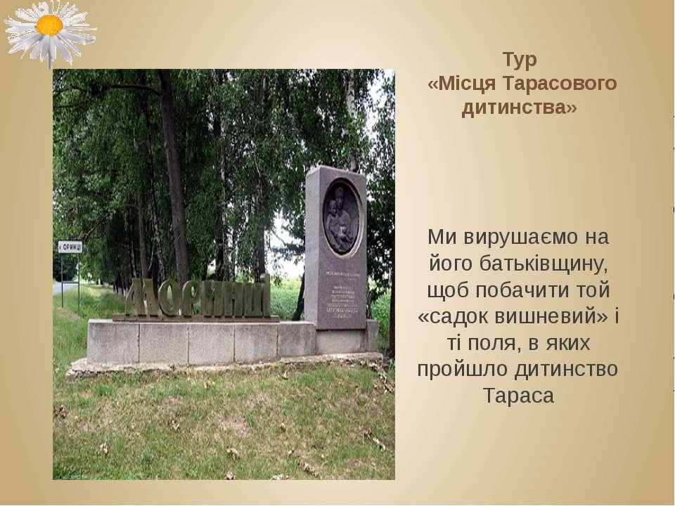 Тур «Місця Тарасового дитинства» Ми вирушаємо на його батьківщину, щоб побачи...