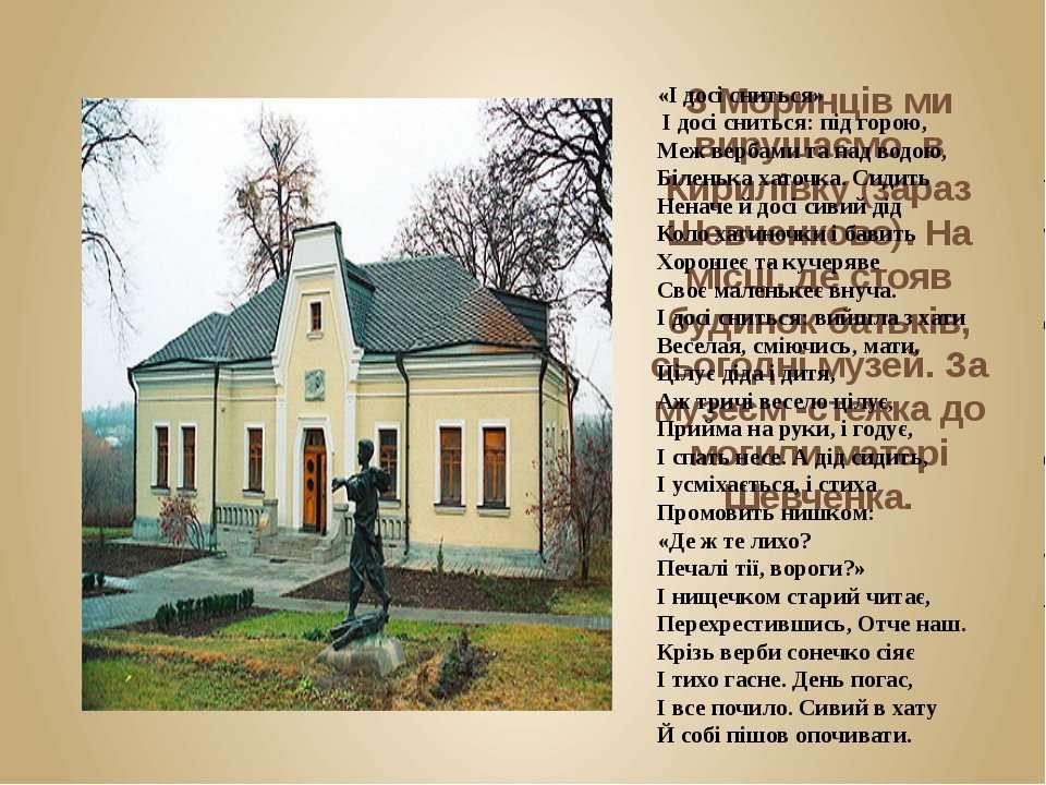 З Моринців ми вирушаємо в Кирилівку (зараз Шевченково). На місці, де стояв бу...