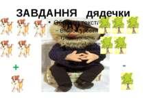 + - ЗАВДАННЯ дядечки Ау