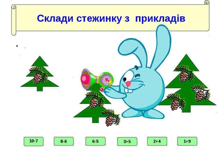 Склади стежинку з прикладів . 10-7 8-6 6-5 2+4 1+9 3+5