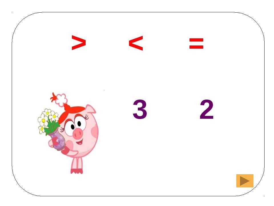 < 2 3 = >