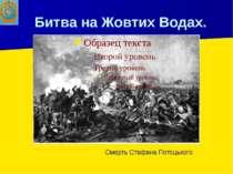 Битва на Жовтих Водах. Смерть Стефана Потоцького