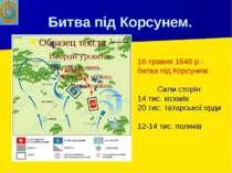 Битва під Корсунем. 16 травня 1648 р.- битва під Корсунем. Сили сторін: 14 ти...
