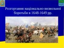 Розгортання національно-визвольної боротьби в 1648-1649 рр.