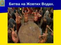 Битва на Жовтих Водах.