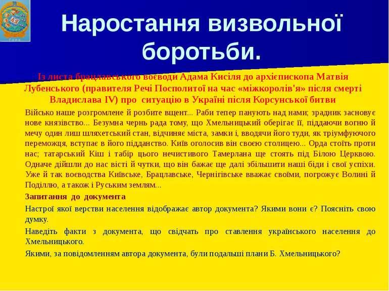 Наростання визвольної боротьби. Із листа брацлавського воєводи Адама Кисіля д...