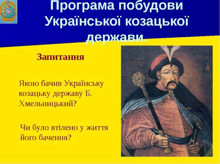 Програма побудови Української козацької держави. Запитання Якою бачив Українс...