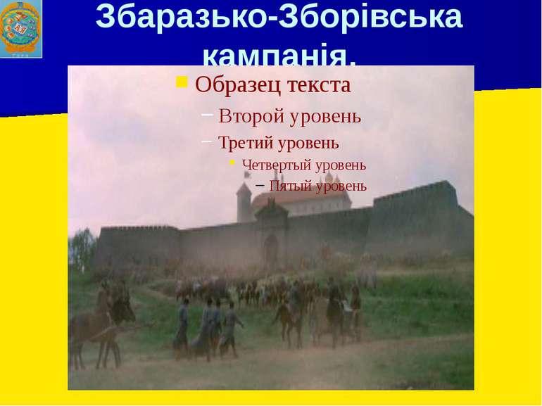 Збаразько-Зборівська кампанія.