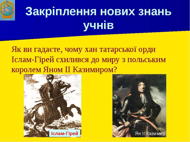 Закріплення нових знань учнів Як ви гадаєте, чому хан татарської орди Іслам-Г...