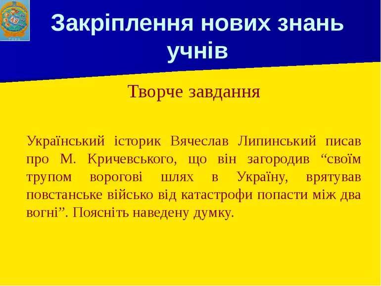 Закріплення нових знань учнів Творче завдання Український історик Вячеслав Ли...