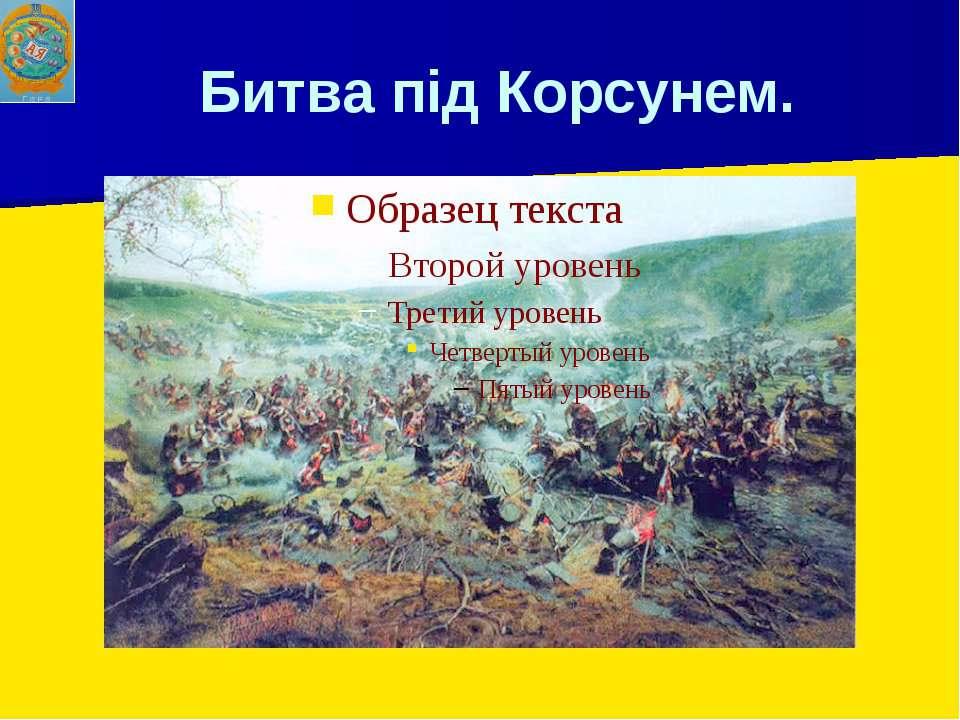 Битва під Корсунем.