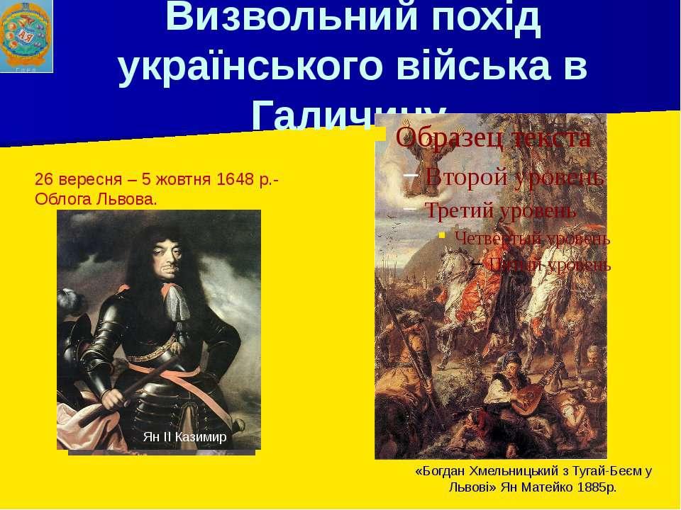 Визвольний похід українського війська в Галичину. 26 вересня – 5 жовтня 1648 ...