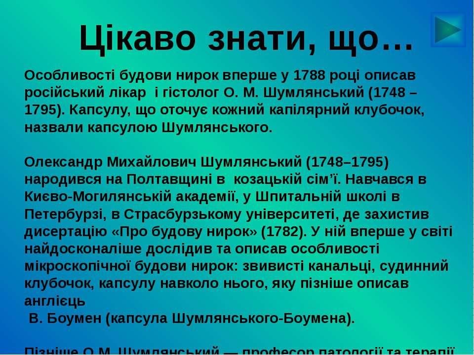 Цікаво знати, що… Особливості будови нирок вперше у 1788 році описав російськ...