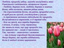 Любіть природу рідну, завжди милуйтесь нею: Ранковими світанками, вечірньою з...