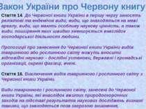 Стаття 14. До Червоної книги України в першу чергу заносять реліктові та енде...
