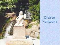 Статуя Купідона