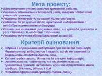 Критерії оцінювання: Зібрана й опрацьована інформація про заповідні території...