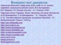 Використані джерела: Загальна біологія ,підручник для учнів 10-11 класів сере...