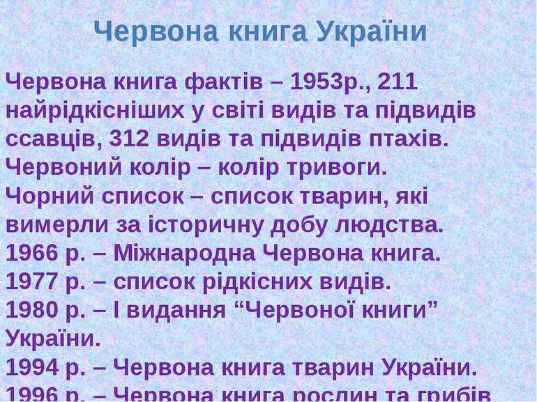 Червона книга України Червона книга фактів – 1953р., 211 найрідкісніших у сві...
