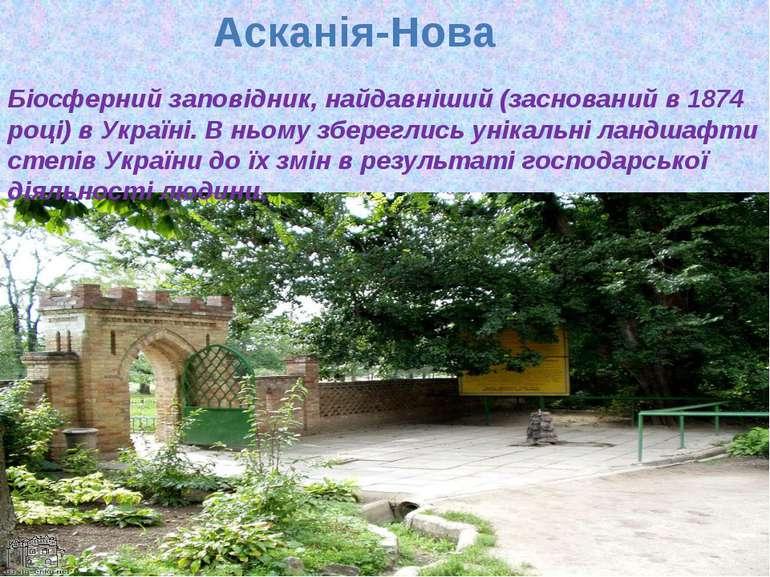 Асканія-Нова Біосферний заповідник, найдавніший (заснований в 1874 році) в Ук...
