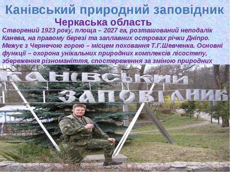 Канівський природний заповідник Черкаська область Створений 1923 року, площа ...