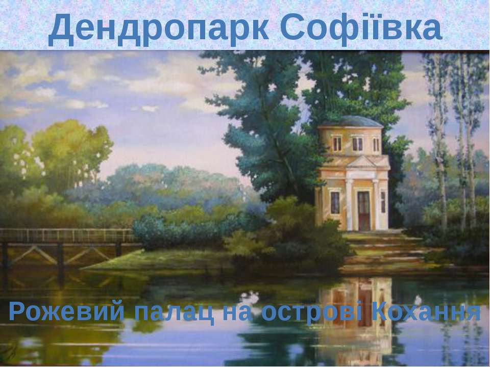 Рожевий палац на острові Кохання Дендропарк Софіївка