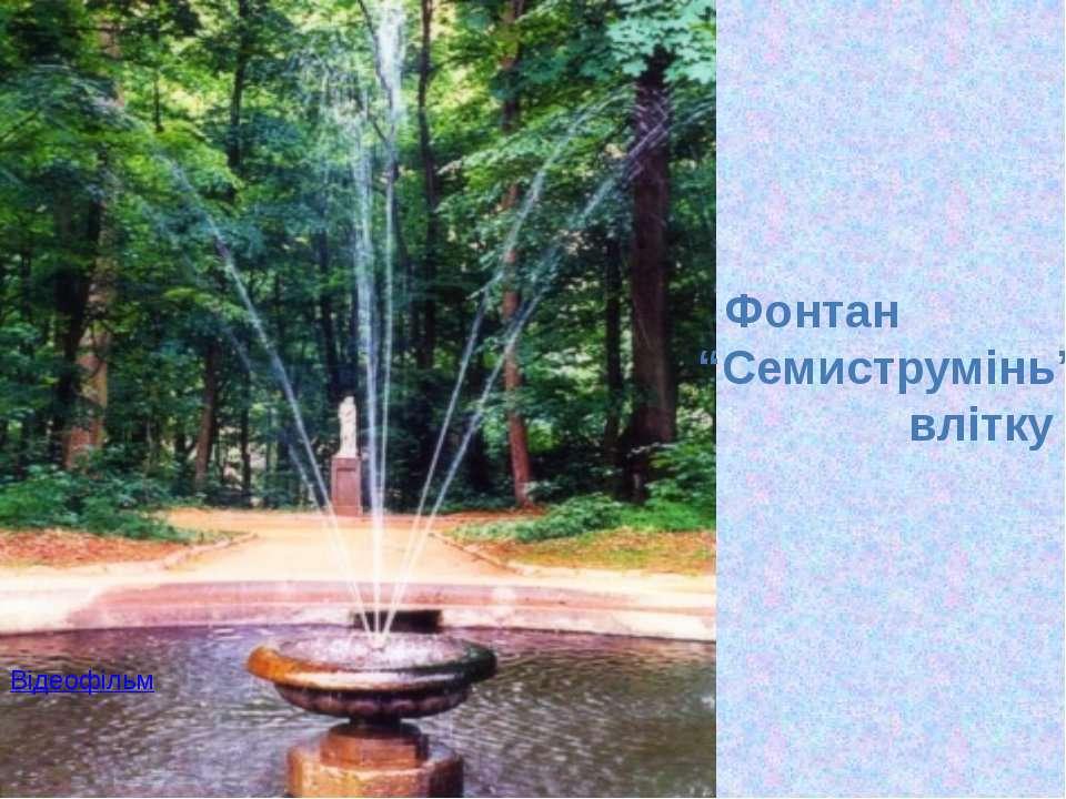"""Фонтан """"Семиструмінь"""" влітку Відеофільм"""