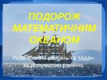 ПОДОРОЖ МАТЕМАТИЧНИМ ОКЕАНОМ Розв`язання рівнянь та задач за допомогою рівнянь