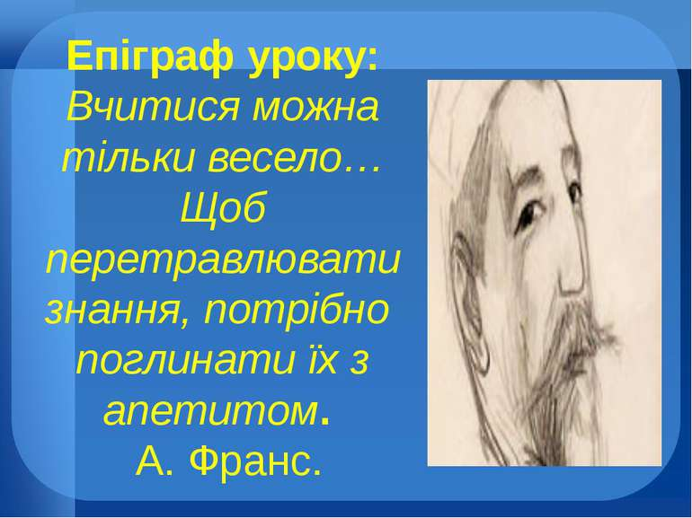 Епіграф уроку: Вчитися можна тільки весело… Щоб перетравлювати знання, потріб...