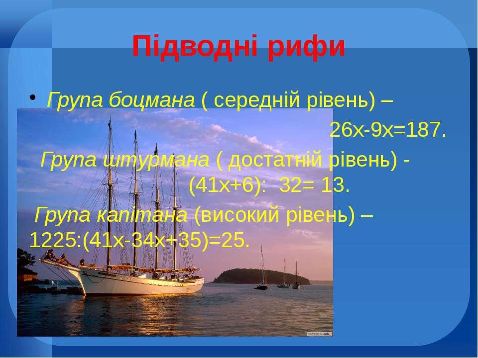Підводні рифи Група боцмана ( середній рівень) – 26х-9х=187. Група штурмана (...