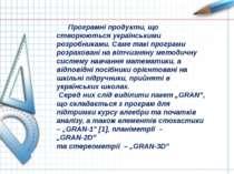 Програмні продукти, що створюються українськими розробниками. Саме такі прогр...