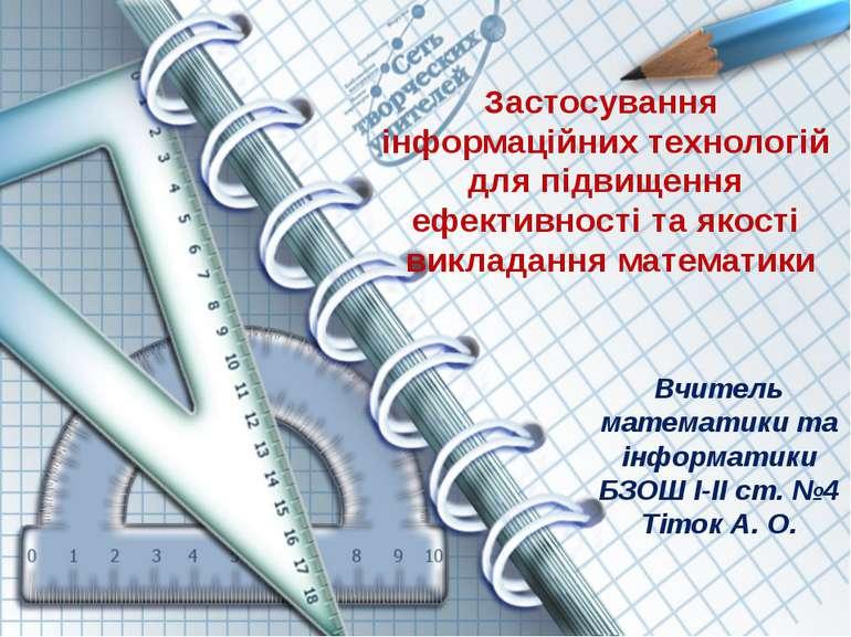 Застосування інформаційних технологій для підвищення ефективності та якості в...