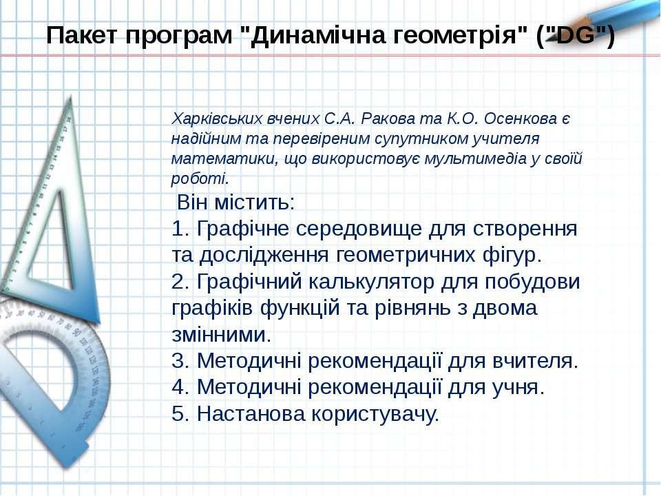 """Пакет програм """"Динамічна геометрія"""" (""""DG"""") Харківських вчених С.А. Ракова та ..."""