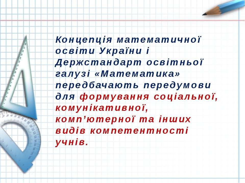 Концепція математичної освіти України і Держстандарт освітньої галузі «Матема...