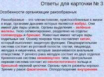 Ответы для карточки № 3 Особенности организации ракообразных Ракообразные – э...