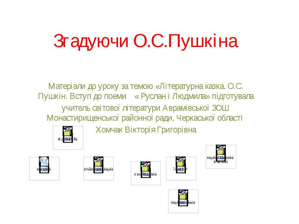Згадуючи О.С.Пушкіна Матеріали до уроку за темою «Літературна казка. О.С. Пуш...