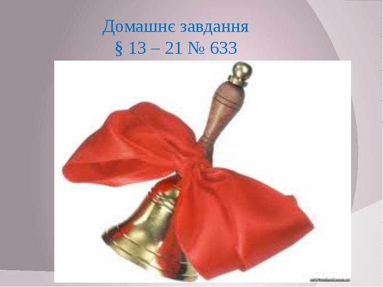 Домашнє завдання § 13 – 21 № 633