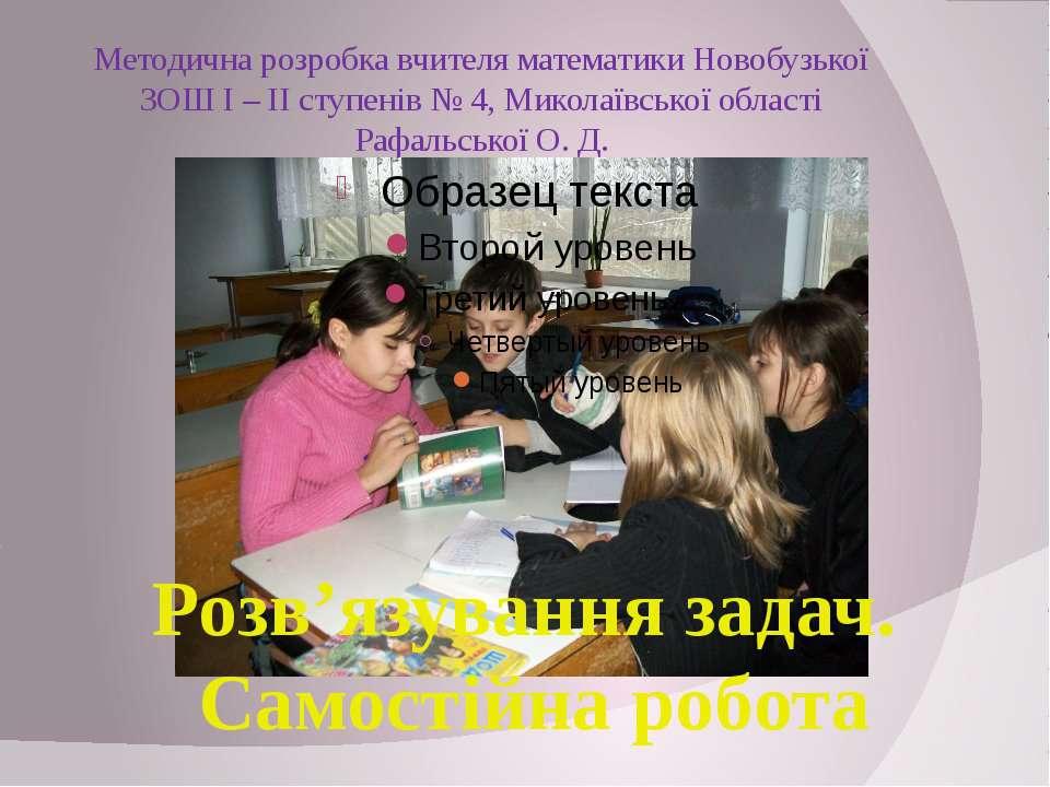 Методична розробка вчителя математики Новобузької ЗОШ І – ІІ ступенів № 4, Ми...