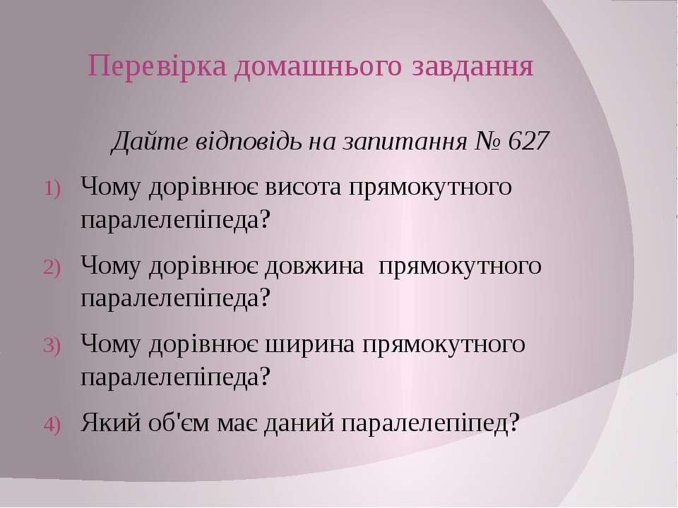 Перевірка домашнього завдання Дайте відповідь на запитання № 627 Чому дорівню...