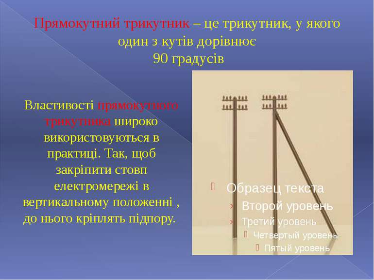 Прямокутний трикутник – це трикутник, у якого один з кутів дорівнює 90 градус...