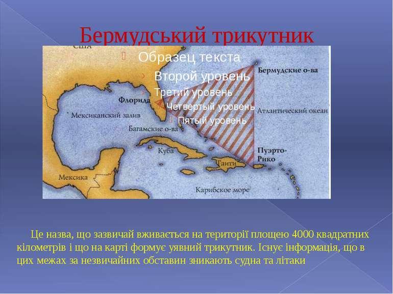 Бермудський трикутник Це назва, що зазвичай вживається на території площею 40...