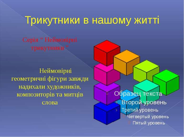 """Трикутники в нашому житті Серія """" Неймовірні трикутники """" Неймовірні геометри..."""