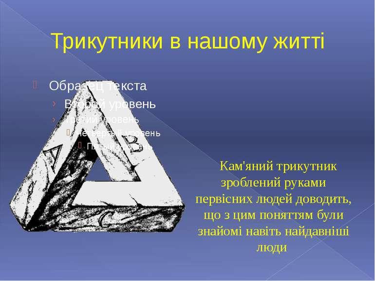 Трикутники в нашому житті Кам'яний трикутник зроблений руками первісних людей...