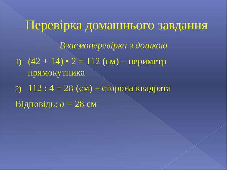 Перевірка домашнього завдання Взаємоперевірка з дошкою (42 + 14) • 2 = 112 (с...