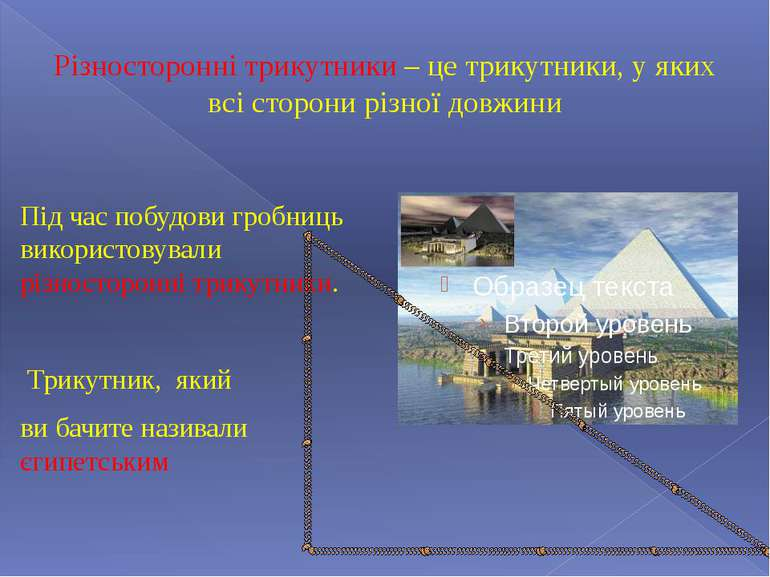 Різносторонні трикутники – це трикутники, у яких всі сторони різної довжини П...