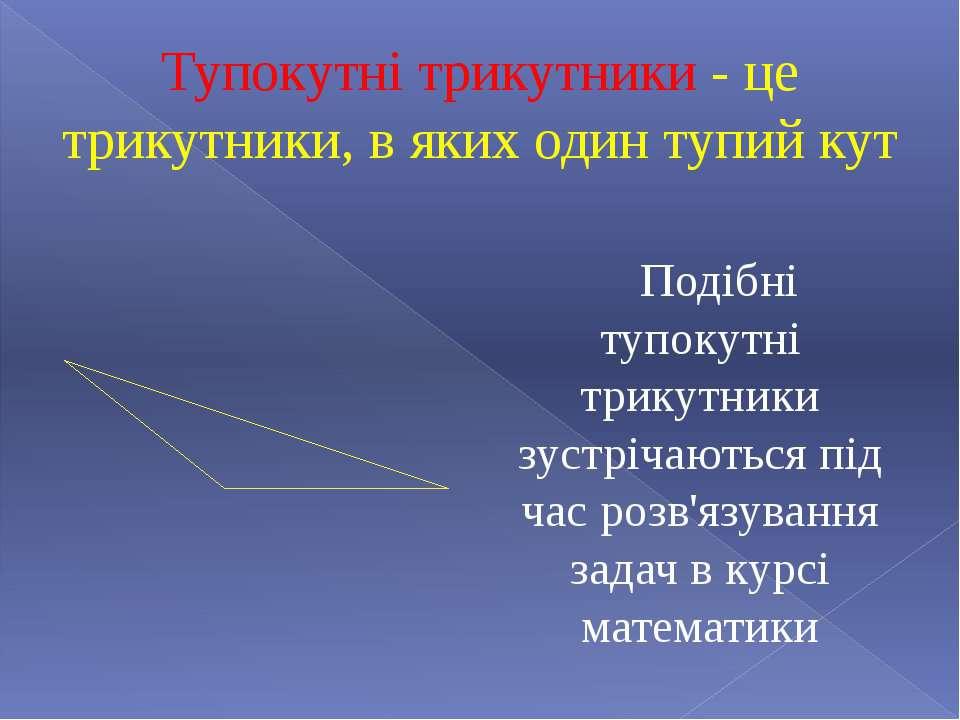 Тупокутні трикутники - це трикутники, в яких один тупий кут Подібні тупокутні...