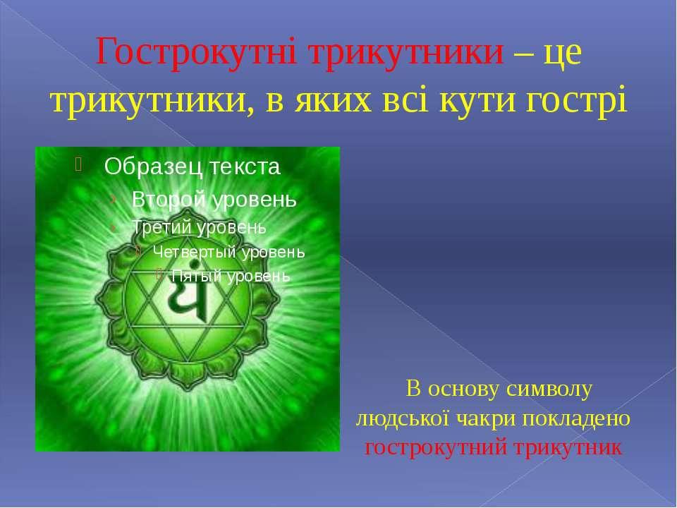 Гострокутні трикутники – це трикутники, в яких всі кути гострі В основу симво...