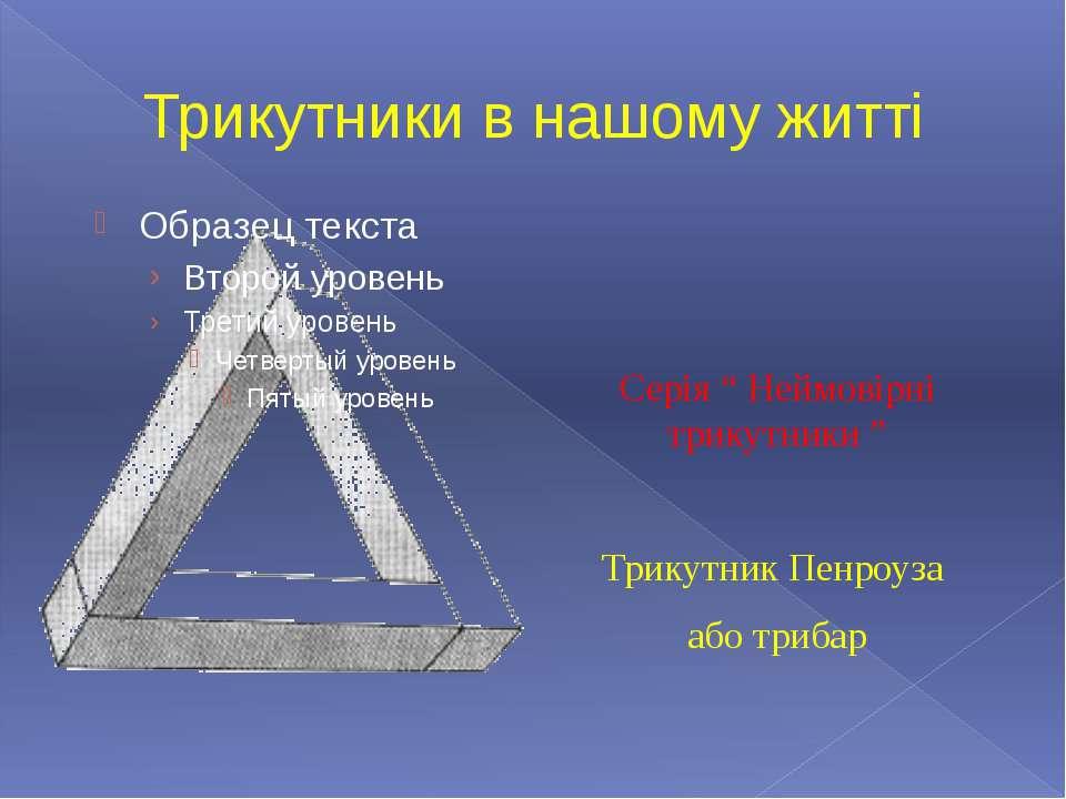 """Трикутники в нашому житті Серія """" Неймовірні трикутники """" Трикутник Пенроуза ..."""