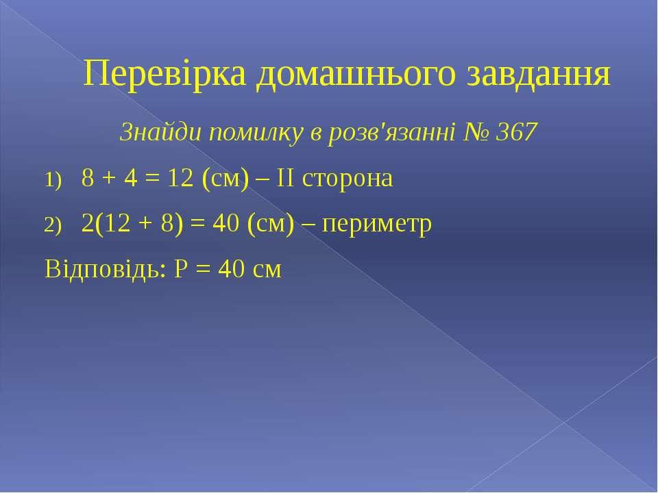 Перевірка домашнього завдання Знайди помилку в розв'язанні № 367 8 + 4 = 12 (...